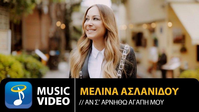 Μελίνα Ασλανίδου - Αν Σ Αρνηθώ Αγάπη Μου (Official Music Video HD)
