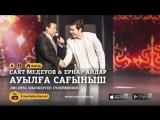 Саят Медеуов &amp Ернар Айдар - Ауыл