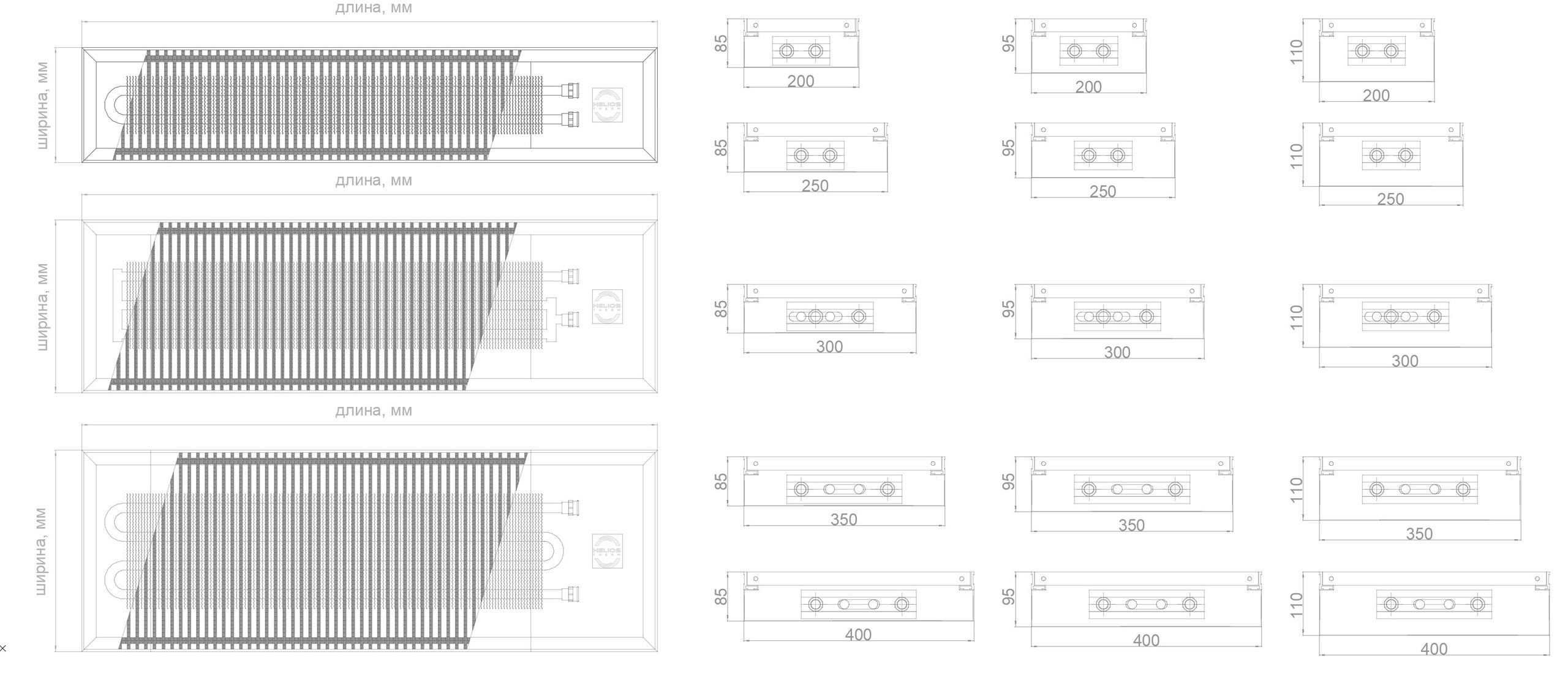 Схема конвектора CIA шириной 200 мм, 250 мм, 300 мм, 350 мм и 400 мм