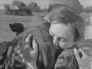 Людмила Гурченко – Молитва. Ролик Баллада о солдате (1959), актёры Антонина Максимова и Владимир Ивашов.
