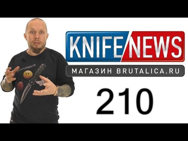 Knife news 210