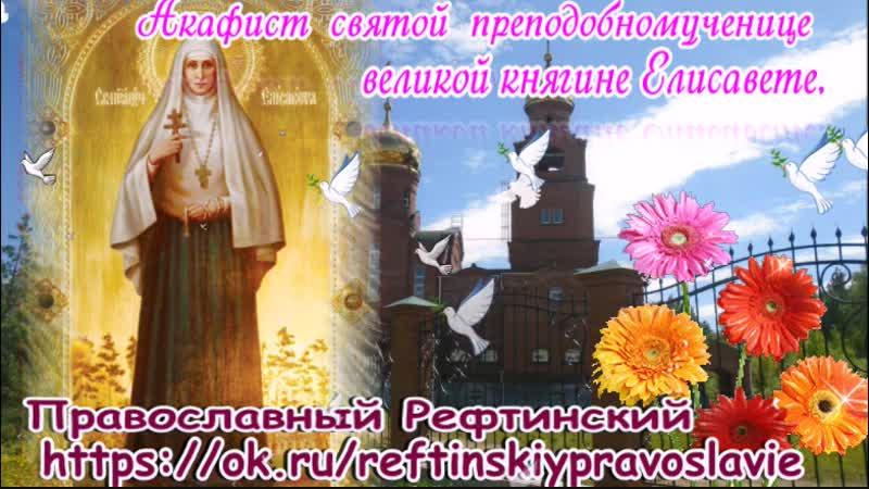 ☦⛪️Православный Рефтинский ☦⛪️ Акафист преподобномученице Великой княгине Российской Елисавете