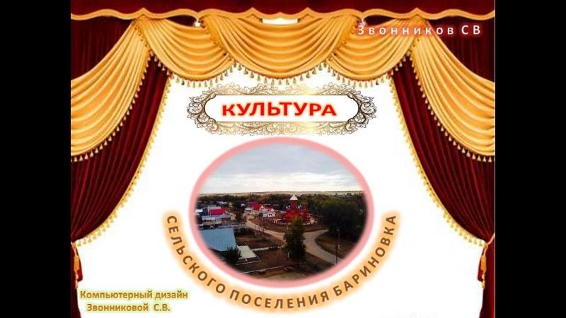 История с.п.Бариновка КУЛЬТУРА