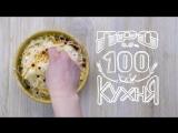 ПроСТО/Про100 Кухня - 3 сезон 20 серия