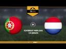 Португалия - Голландия. Повтор матча ЧМ 2006
