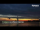 Самые красивые петербургские закаты этого лета — в одном видео