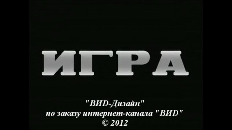 Титры к программе Игра (ВИD, 04.02.2012)
