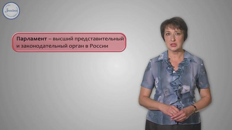 Обществознание 6 класс Государственное устройство России