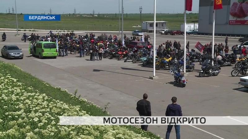 Мотосезон відкрито м.Бердянськ 12.05.2018