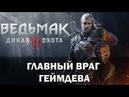 Ведьмак 3 - главный враг Игровой Индустрии   Мнение о Серии Ведьмак   GoodNatured вещает