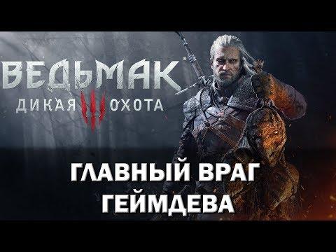 Ведьмак 3 - главный враг Игровой Индустрии | Мнение о Серии Ведьмак | GoodNatured вещает