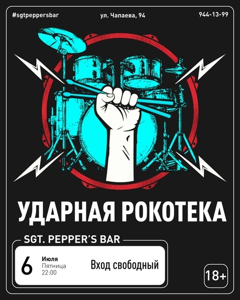 Афиша Краснодар УДАРНАЯ РОКОТЕКА Sgt. Pepper's Bar / 6.07