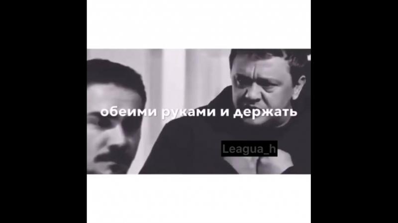 League on Instagram_ _Правильно сказал ☝-- Сериал _0(MP4).mp4