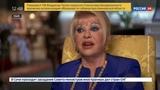 Новости на Россия 24  •  Жены Трампа поспорили из-за статуса первой леди США