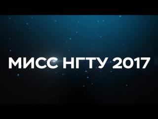 Мисс НГТУ 2017