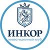 ИНКОР Консультант по инвестициям в Челябинске
