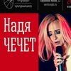 "Надя Чечет I 26 апреля I ""Сердце"""