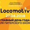 LOCOMOTIV - конференция по интернет-коммерции