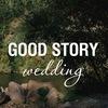 Свадьбы со смыслом | Good Story Wedding