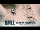 Булл / Bull Промо 3-го сезона 2018