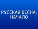 Русская весна Начало Фильм Александра Рогаткина 2018