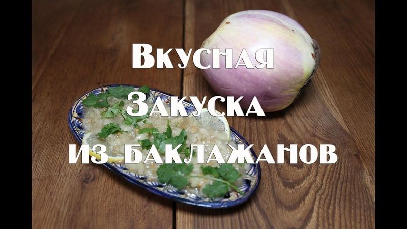 Турецкая холодная закуска из баклажан быстро и вкусно