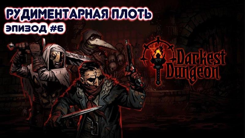 Darkest Dungeon - Эпизод 6 - Рудиментарная Плоть (босс) - Прохождение » Freewka.com - Смотреть онлайн в хорощем качестве