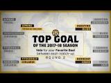 Выбор лучшего гола сезона 2017-18. Раунд 2