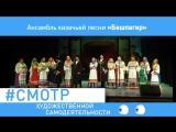 Ансамбля казачьей песни