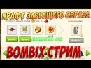 Bombix в стиме. |Прохождение Боссов|Крафт Зловещего Образа №2 на 700 лайков.