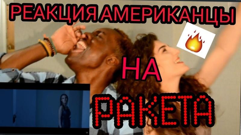 Реакция Американцев на Тимати feat Мот Егор Крид Скруджи Наzима Terry Ракета