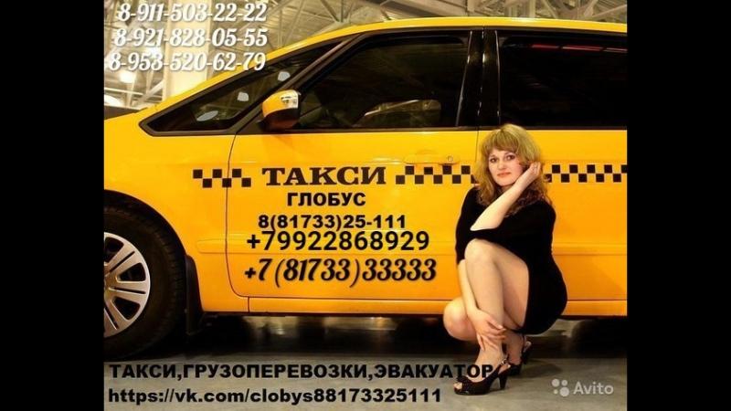 Такси ГЛОБУС . Дарим вам прекрасное настроение vk.com/clobys88173325111