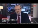 Ермолаев: санкции по отношению к телеканалам наоборот повысили им рейтинг. Большой вечер 15.11.18