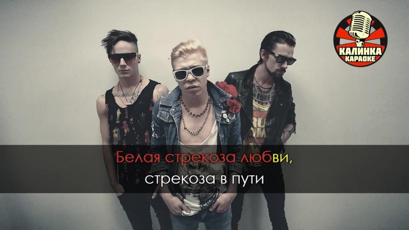 Quest Pistols - Белая Стрекоза Любви (Караоке)