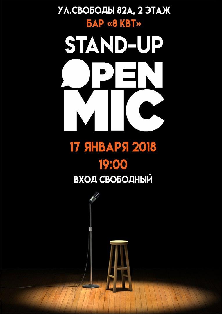 Афиша Ижевск Открытый микрофон в баре 8КВТ, 17 января