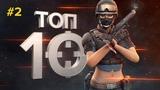 HOT TEN Легендарный дивизион Неделя #2 IX сезон