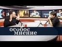 Особое мнение Максим Шевченко Убийства легализованы Россия Эхо Москвы 18 10 18