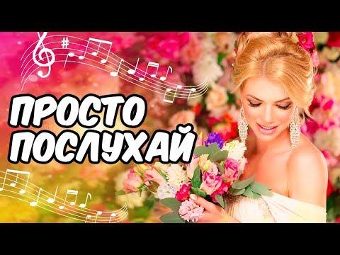 Справжні пісні Українські Пісні які Треба Почути (Українська Музика 2018)