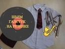 Как сшить галстук на резинке за 5 минут