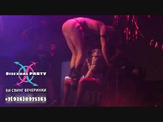 Bisexual party - би секс свингер вечеринка - от основателя территории х - москва 21+ 2014-2018 #bisexualparty  #xmskru
