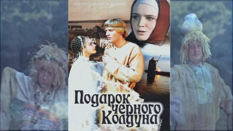 Подарок черного колдуна (1978) ✠ В гостях у сказки (6 часть) ✠