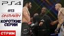 UFC 3 на PS4 13 Онлайн Короткие серии