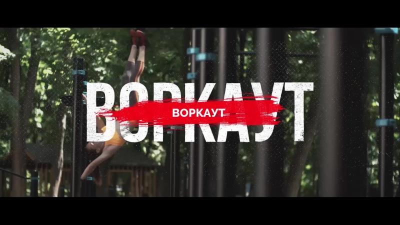 Анонс Всероссийского фестиваля уличных видов спорта
