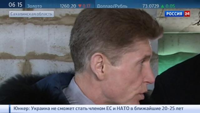 Новости на Россия 24 • На Сахалине бюджетники смогут снимать квартиры на льготных условиях