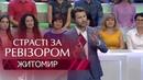 Страсти по Ревизору. Выпуск 6, сезон 6 - Житомир - 05.11.2018