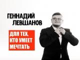 Ведущий Геннадий Левшанов |Иваново | Ярославль | Кострома | Москва |
