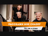Расскажи мне сказку | Tell Me a Story — Трейлер сериала [2018]