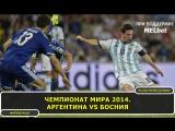 Чемпионат мира 2014. Аргентина vs Босния