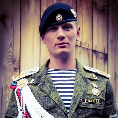 Андрей Булыгин