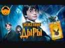 SokoL off TV ГАРРИ ПОТТЕР И 10 ТУПЫХ ВЕЩЕЙ которые все портят ТОПот Сокола